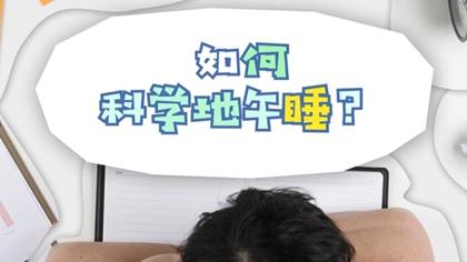 健康tips!如何科學地午睡?