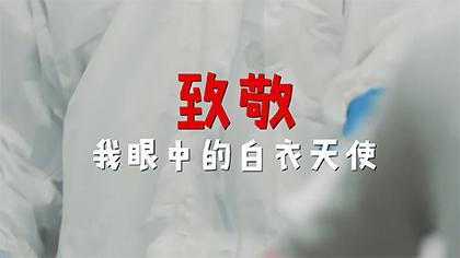中國醫師節 | 致敬 我眼中的白衣天使