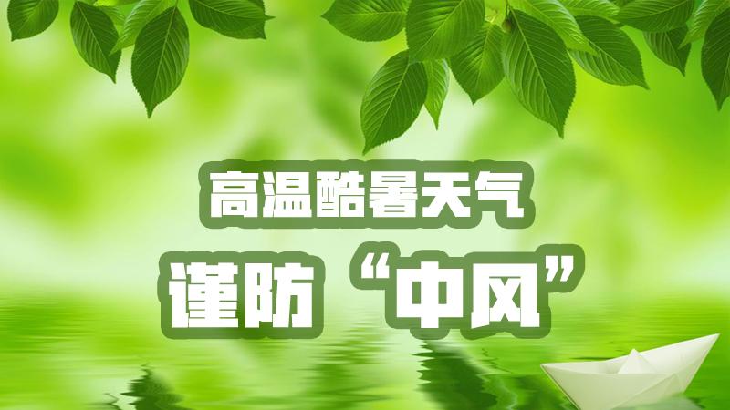 """高溫酷暑天氣 謹防""""中風"""""""