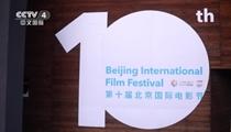 第十屆北京國際電影節:遲來的光影之約 別樣的光影記憶
