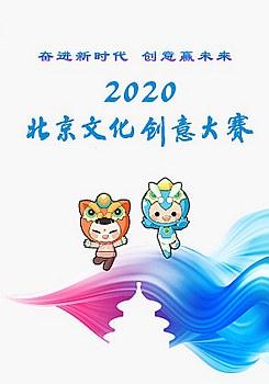 2020北京文化創意大賽創意視頻集錦