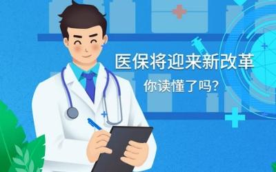 醫保將迎來新改革,你讀懂了嗎?