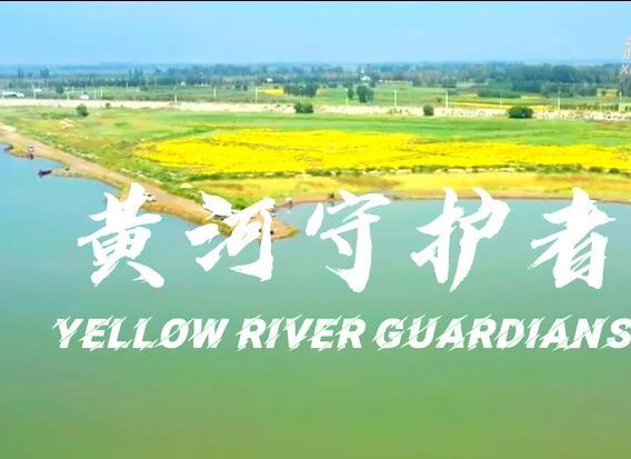 壯美黃河 我們一起守護