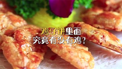雞仔餅裏面究竟有沒有雞?
