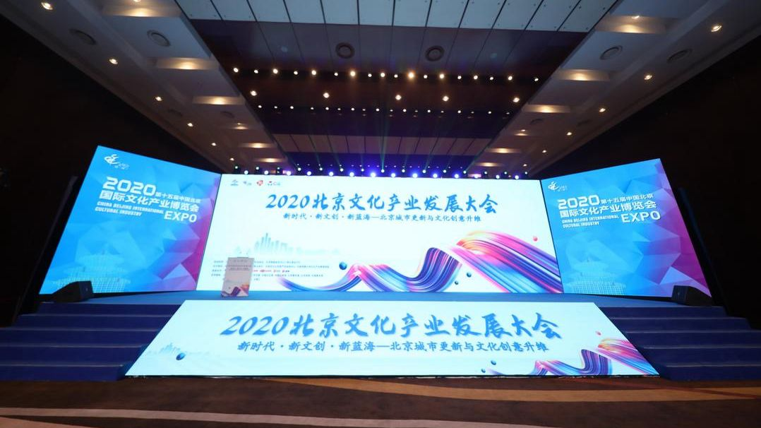 聚首服貿會 共話文創發展 2020北京文化産業發展大會舉辦