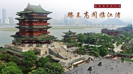 跟著課本遊江西 | 滕王高閣臨江渚