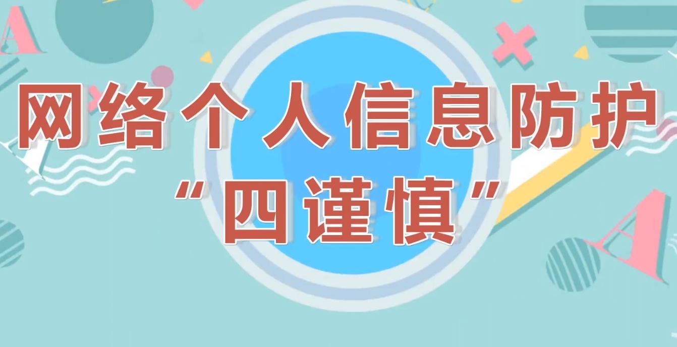 """網絡安全在身邊:個人信息防護""""四謹慎"""""""