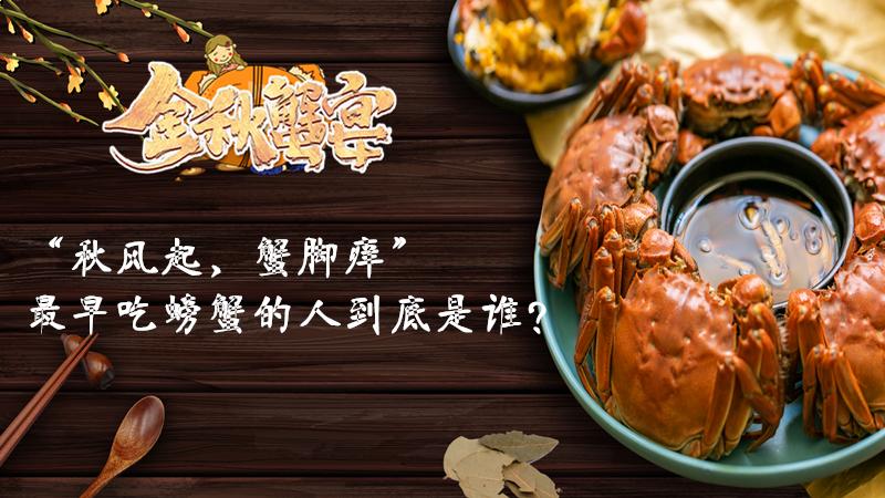 """""""秋風起,蟹腳癢"""" 最早吃螃蟹的人到底是誰?"""