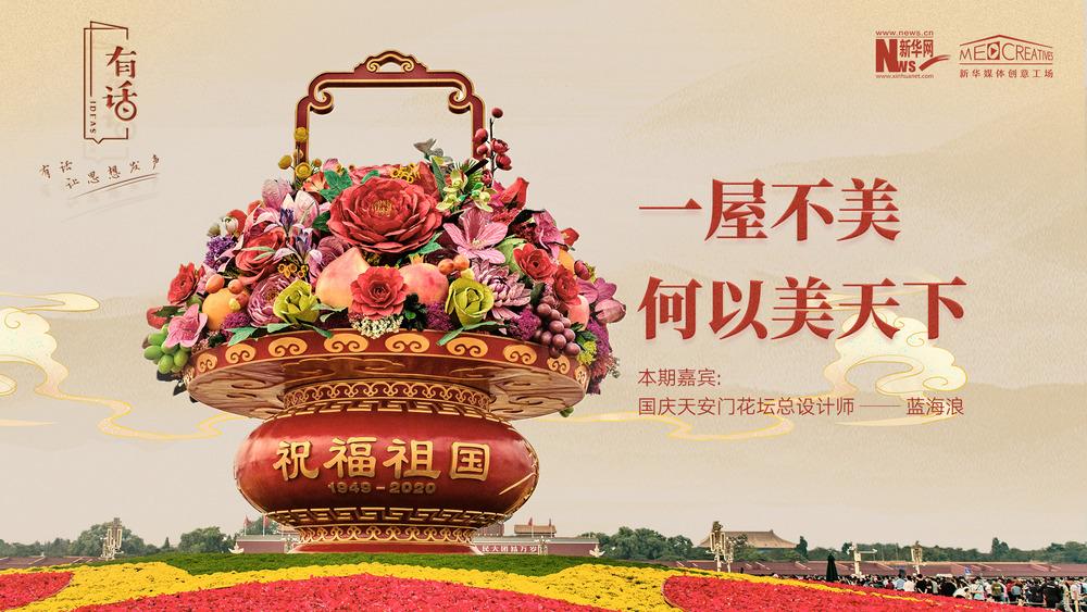 設計師的24年國慶花壇之旅