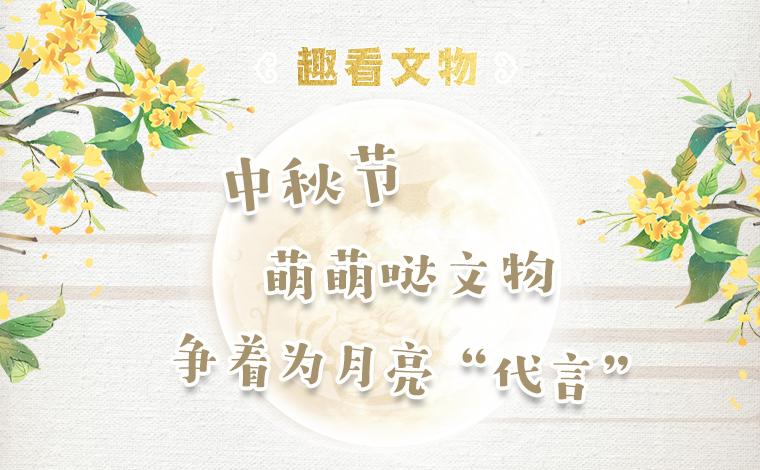"""【趣看文物】中秋節 萌萌噠文物爭著為月亮""""代言"""""""