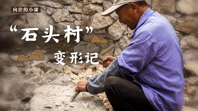 """向往的小康丨""""石頭村""""變形記"""