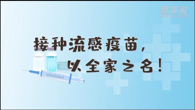 接種流感疫苗,以全家之名