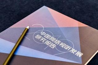 2020中國網絡視聽發展報告