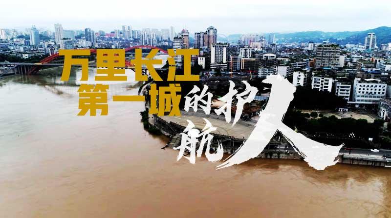 萬裏長江第一城的護航人