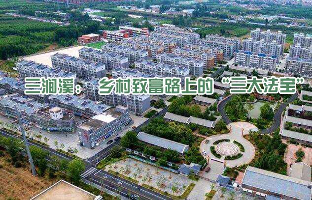 """濟南市章丘區三澗溪村:鄉村致富路上的""""三大法寶"""""""