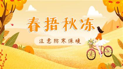"""""""春捂秋凍""""少生病,如何""""秋凍""""才健康?"""