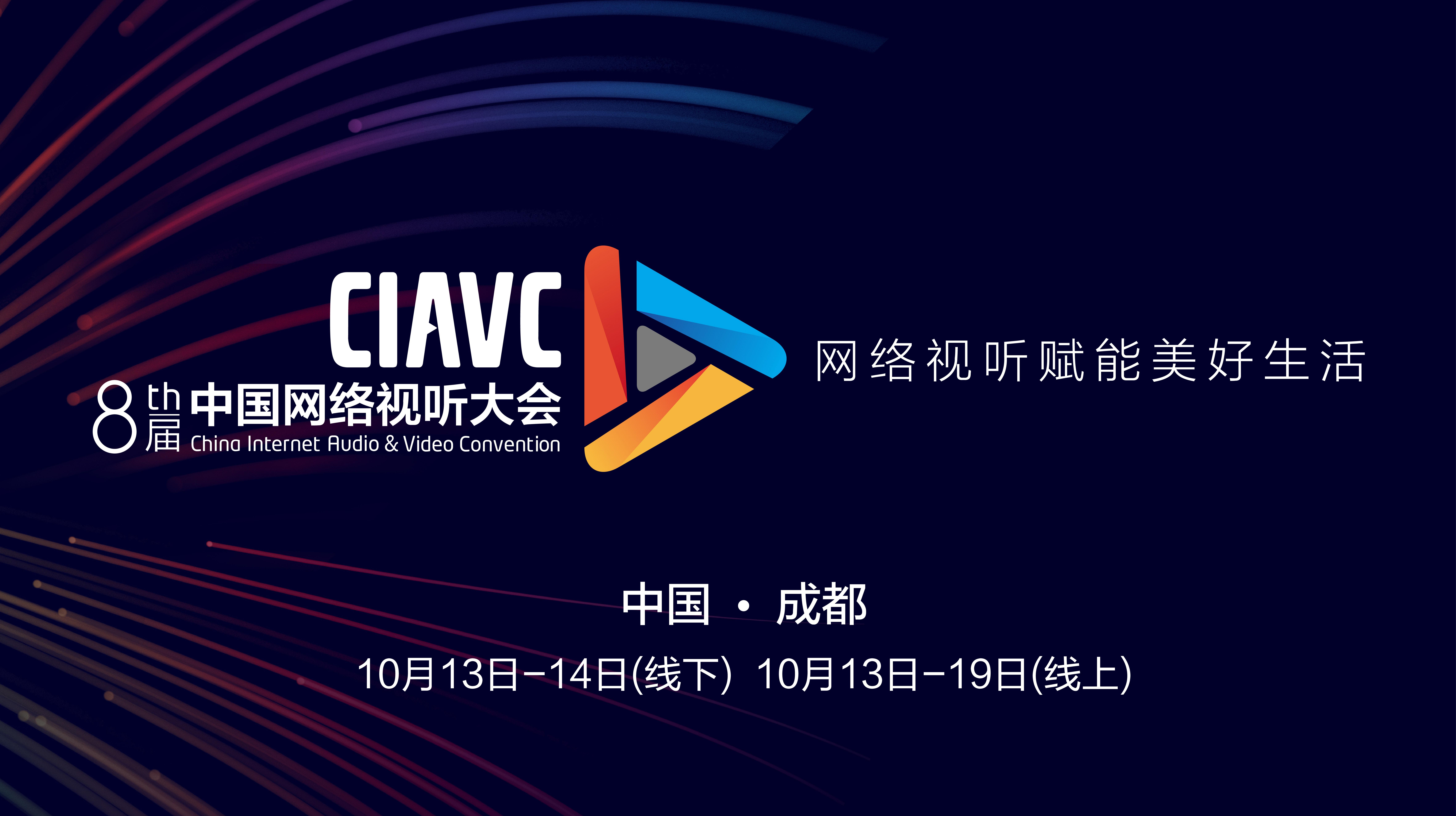 第8屆中國網絡試聽大會