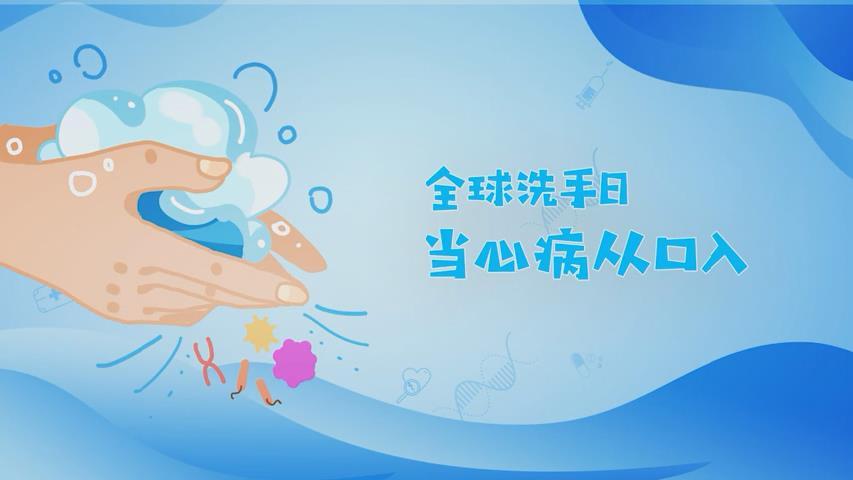 全球洗手日|當心病從口入