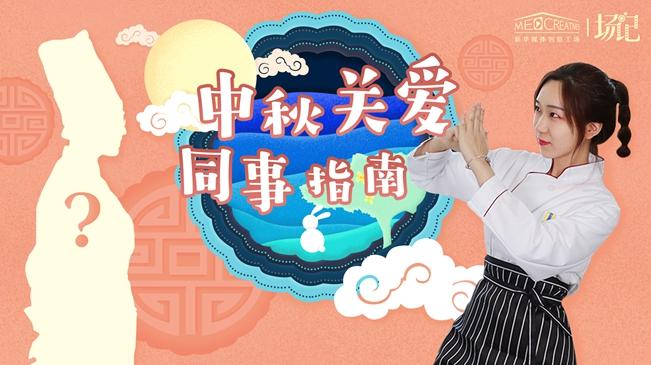 場記|VLOG:中秋關愛同事指南