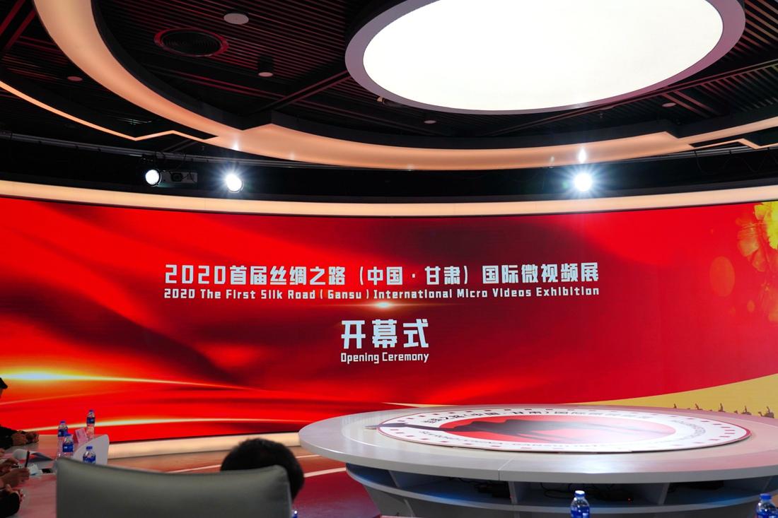 """""""甘肃文旅杯""""2020首届丝绸之路(甘肃)国际微视频展启动仪式"""