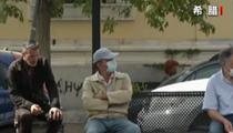 希臘:新增確診病例破紀錄 多地實施宵禁