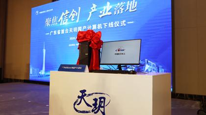 """""""天玥""""入粵 國産計算機亮相廣州"""