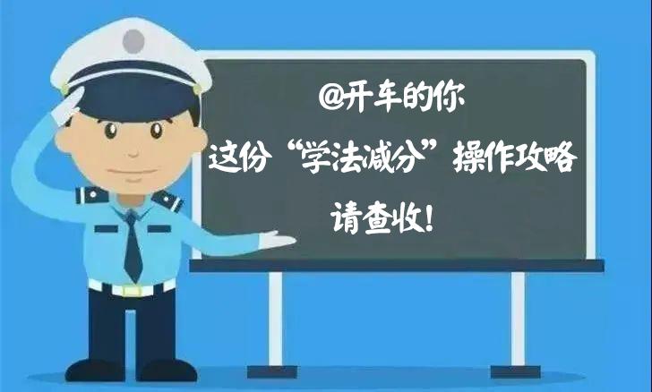 """@開車的你 這份""""學法減分""""操作攻略請查收!"""