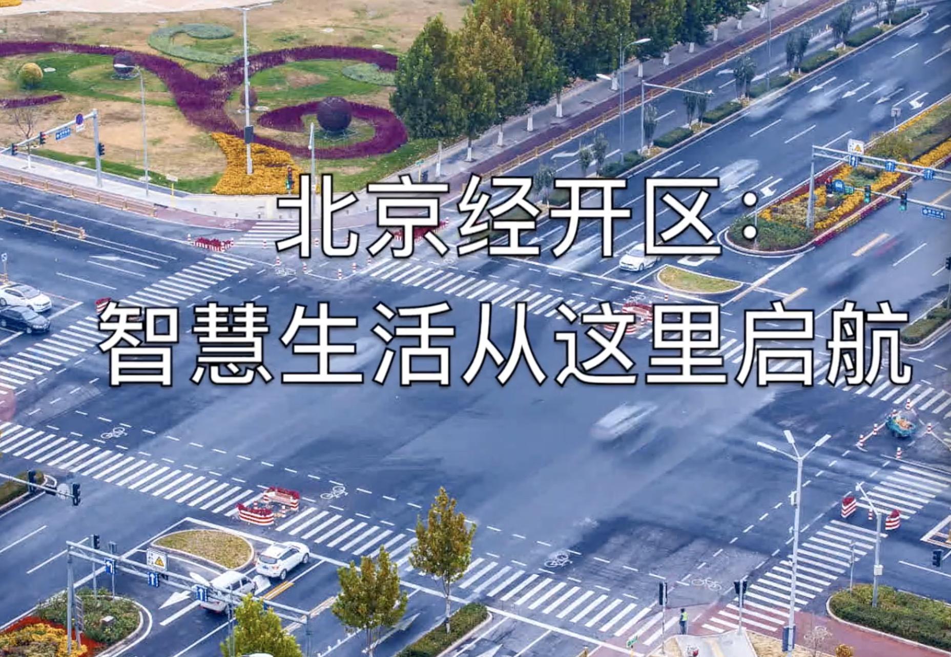 北京經開區:智慧生活從這裏啟航