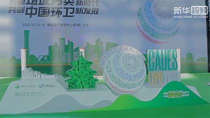 2020中國城市環境衛生協會年會在北京召開