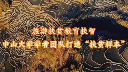 """旅遊扶貧教育扶智 中山大學學者團隊打造""""扶貧樣本"""""""