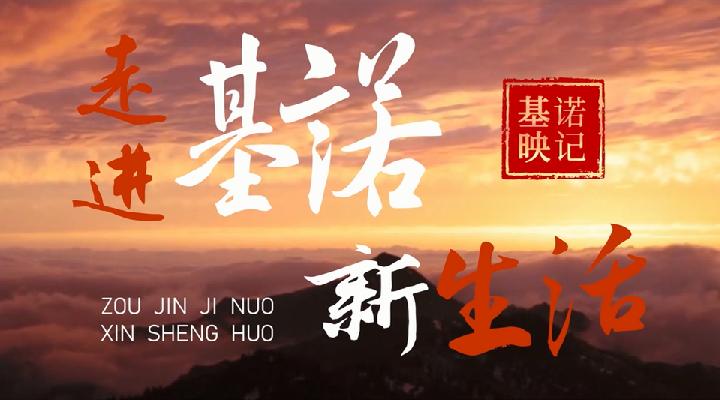 【基諾映記】走進基諾新生活