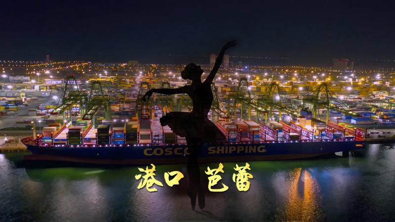 """微視頻:港口""""芭蕾"""""""