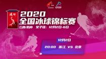 2020年全國冰球錦標賽在雲南騰衝揭幕