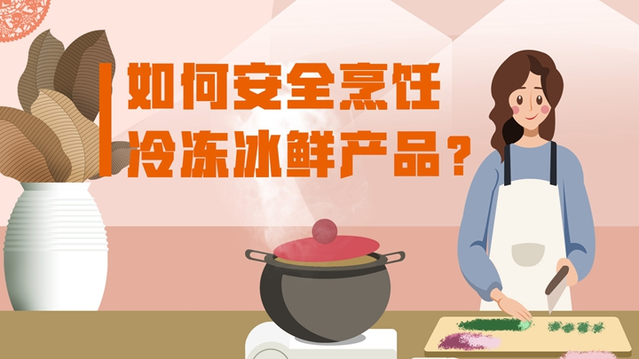 微視頻:如何安全烹飪冷凍冰鮮産品?