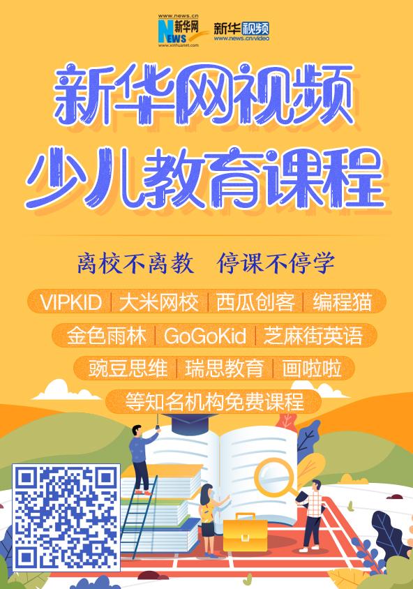 新華網視頻少兒教育課程