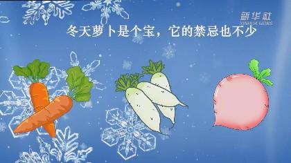 冬天蘿卜是個寶,它的禁忌也不少