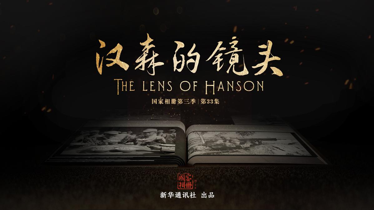 《漢森的鏡頭》