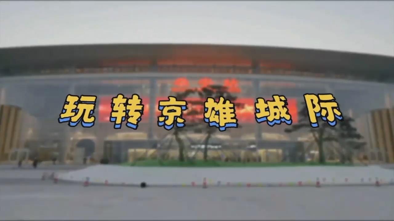 【玩轉京雄城際】進站啦!