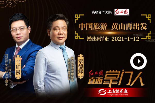 章德輝:中國旅遊 黃山再出發