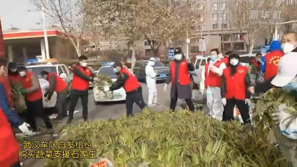 武漢車隊自發組織購買的蔬菜,到石家莊了!