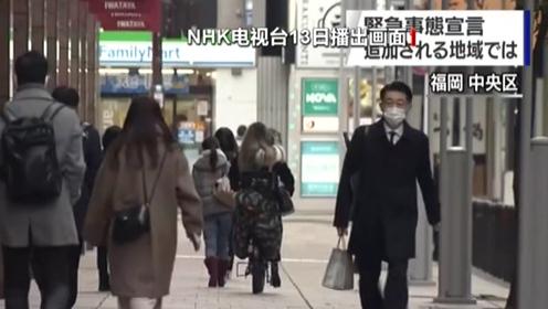 再添七地 日本擴大疫情緊急狀態范圍