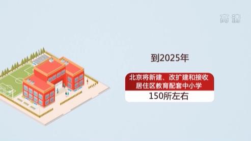 北京:到2025年將新增學位16萬個左右