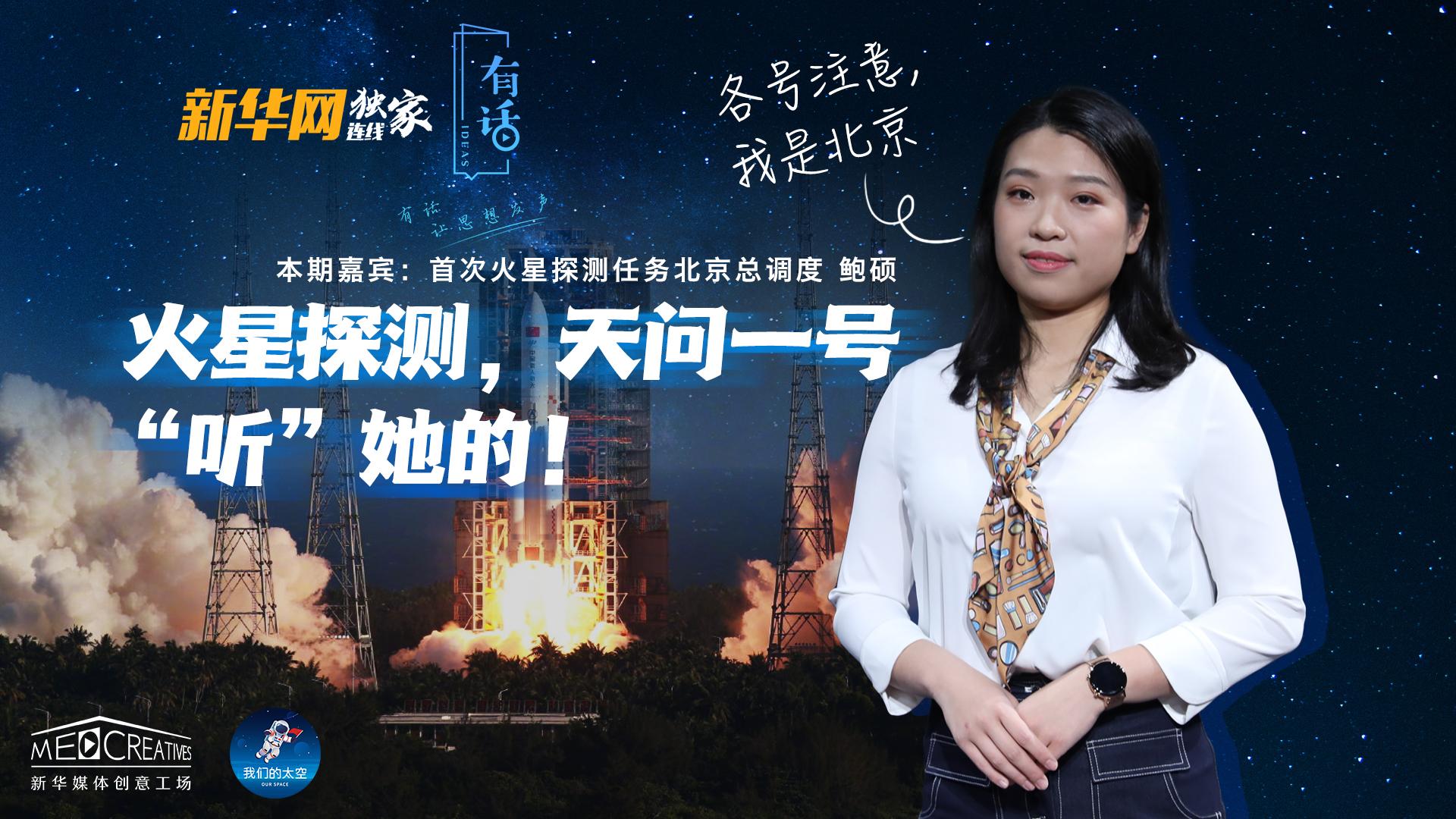 各號注意,我是北京