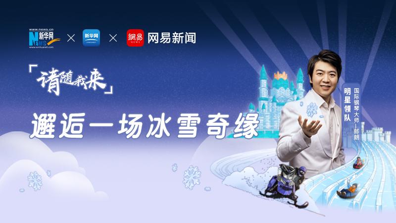 请随我来·去哈尔滨邂逅一场冰雪奇缘