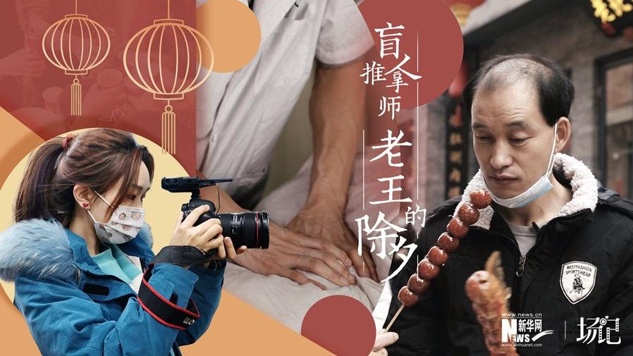 【新春走基層】場記|VLOG:盲人推拿師老王的除夕