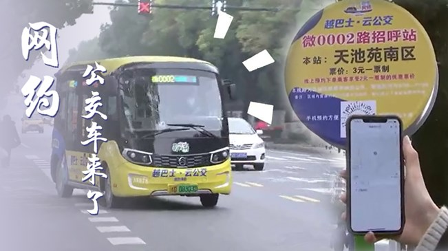 網約公交車來了
