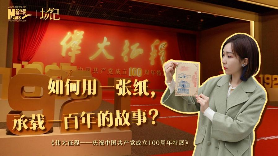 場記|TALK:如何用一張紙,承載一百年的故事?【建黨100周年】