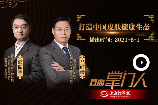 郭振宇:打造中國皮膚健康生態