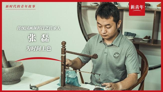 這群人,用中國傳統顏色留住了歷史