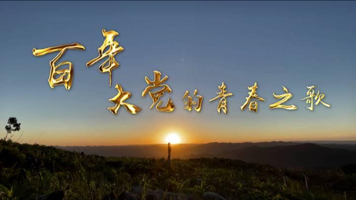新華全媒+ 百年大黨的青春之歌